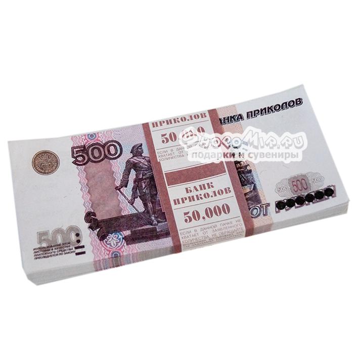 Пачка денег 500 Рублей | Shopomir.ru