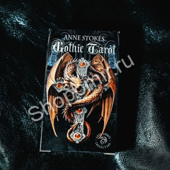 Карты Таро Anne Stokes Gothic Tarot (Готика)